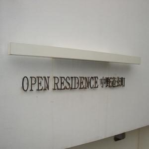 オープンレジデンス中野道玄町の外観