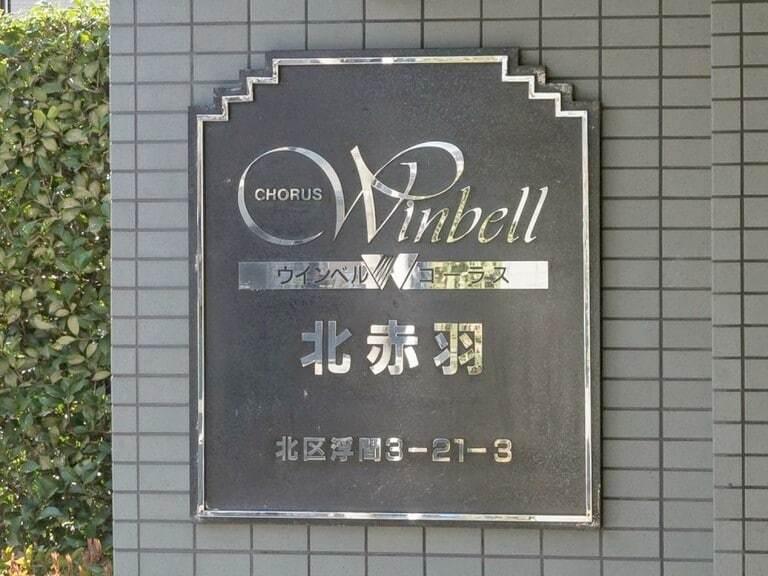 ウィンベルコーラス北赤羽(5階,)1枚目