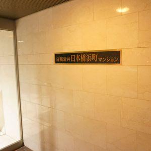 日商岩井日本橋浜町マンションのマンションの入口・エントランス