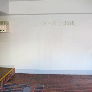 ファミネス小石川のマンションの入口・エントランス