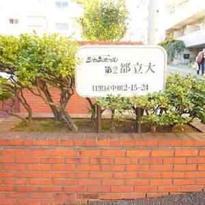 シャンボール第2都立大のマンションの入口・エントランス