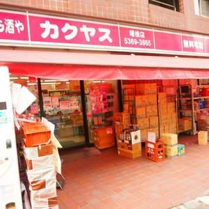 キャッスルマンション荒木町の周辺の食品スーパー、コンビニなどのお買い物