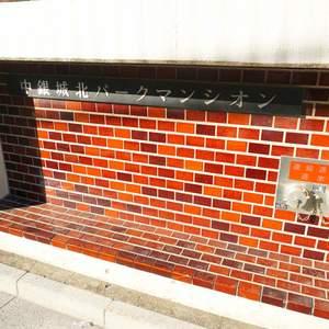 中銀城北パークマンシオンのマンションの入口・エントランス