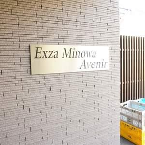 エグザ三ノ輪アヴェニールの入口・エントランス