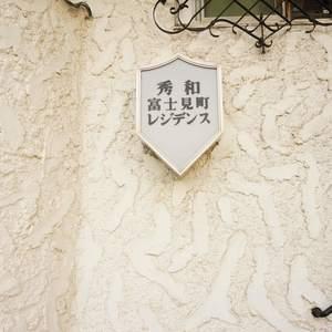 秀和富士見町レジデンスの入口・エントランス