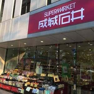 秀和富士見町レジデンスの周辺の食品スーパー、コンビニなどのお買い物