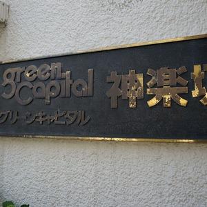 グリーンキャピタル神楽坂のマンションの入口・エントランス