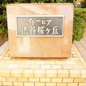 イトーピア渋谷桜ヶ丘の入口・エントランス