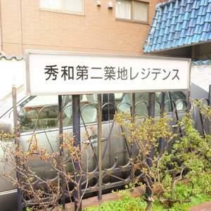 秀和第2築地レジデンスのマンションの入口・エントランス