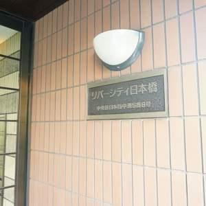 リバーシティ日本橋のマンションの入口・エントランス