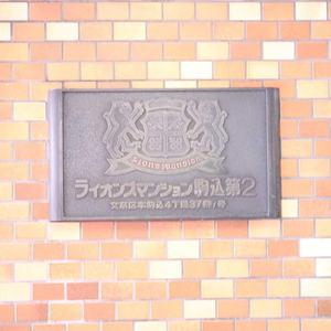 ライオンズマンション駒込第2のマンションの入口・エントランス