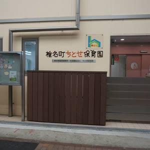 ラシュレ池袋椎名町の保育園、幼稚園、学校