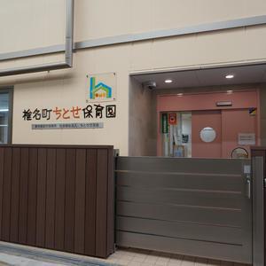 椎名町マンションの保育園、幼稚園、学校