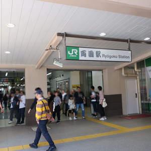 メインステージ両国の最寄りの駅周辺・街の様子