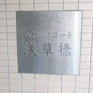 ムサシノコート浅草橋のマンションの入口・エントランス