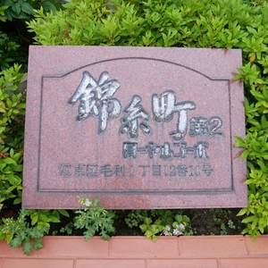 錦糸町第2ローヤルコーポのマンションの入口・エントランス
