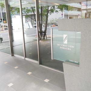 スカイクレストビュー芝浦のマンションの入口・エントランス