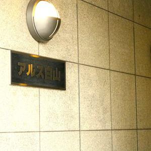 東急ドエルアルス白山のマンションの入口・エントランス