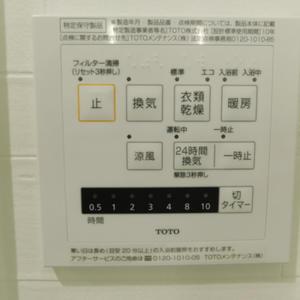 パークコート中落合(2階,)の浴室・お風呂