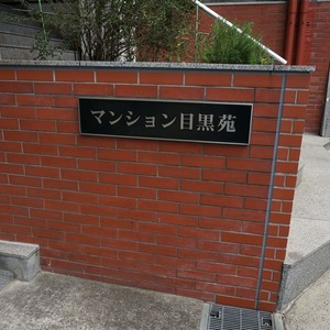 マンション目黒苑の入口・エントランス