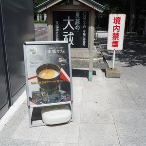 パークコート神宮前のカフェ