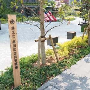 パレ乃木坂の近くの公園・緑地