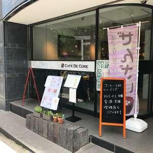 パレ乃木坂のカフェ