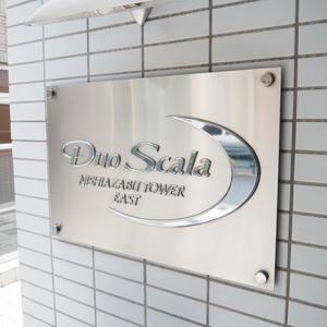 デュオスカーラ西麻布タワーEASTのマンションの入口・エントランス