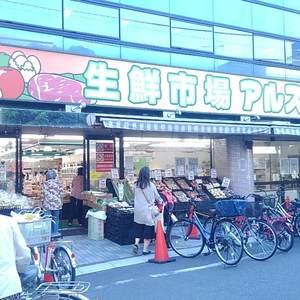 落合明穂ハイツの周辺の食品スーパー、コンビニなどのお買い物