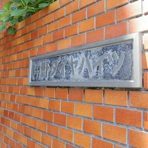 中野ダイヤハイツのマンションの入口・エントランス