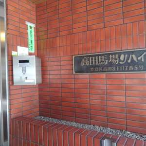 高田馬場リハイムのマンションの入口・エントランス