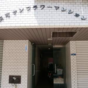 浜町サンフラワーマンションのマンションの入口・エントランス