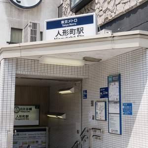 日本橋小網町ハイツの最寄りの駅周辺・街の様子