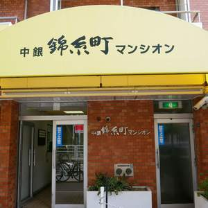 中銀錦糸町マンシオンのマンションの入口・エントランス