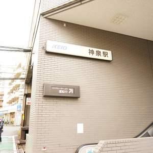松濤ガーデンの最寄りの駅周辺・街の様子