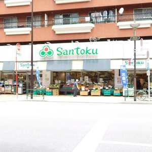 コープ戸山台の周辺の食品スーパー、コンビニなどのお買い物