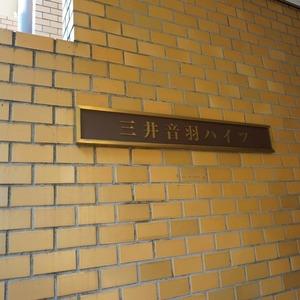 三井音羽ハイツのマンションの入口・エントランス