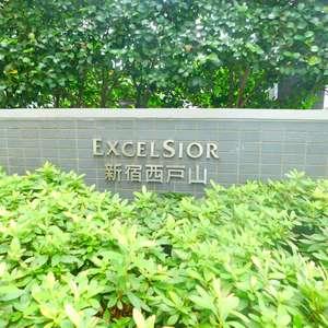 エクセルシオール新宿西戸山のマンションの入口・エントランス