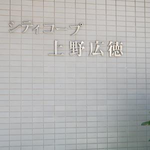 シティコープ上野広徳のマンションの入口・エントランス