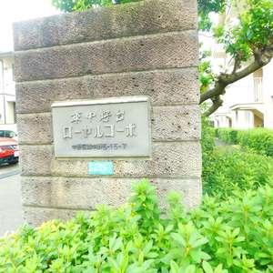 東中野台ローヤルコーポのマンションの入口・エントランス