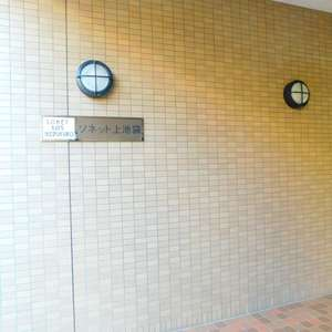 ソネット上池袋のマンションの入口・エントランス