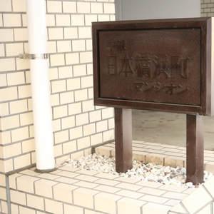 中銀日本橋浜町マンシオンのマンションの入口・エントランス