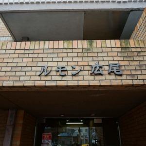 ルモン広尾のマンションの入口・エントランス