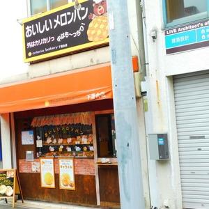 高田マンションの最寄りの駅周辺・街の様子