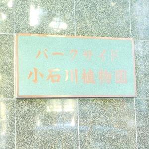パークサイド小石川植物園の外観