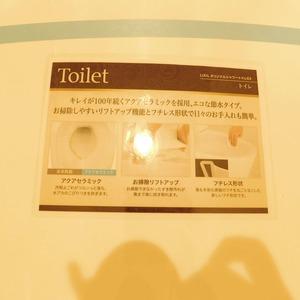 ルモン広尾(3階,)のトイレ