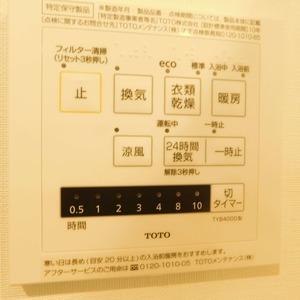 サニークレスト六義園(3階,4990万円)の浴室・お風呂