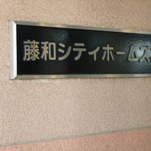 藤和シティホームズ本郷のマンションの入口・エントランス