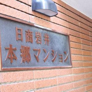 日商岩井本郷マンションのマンションの入口・エントランス
