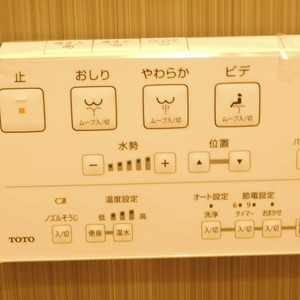 カーネ西早稲田(4階,4290万円)のトイレ